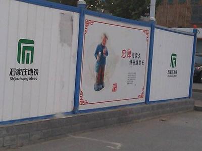 台湾-地铁围挡